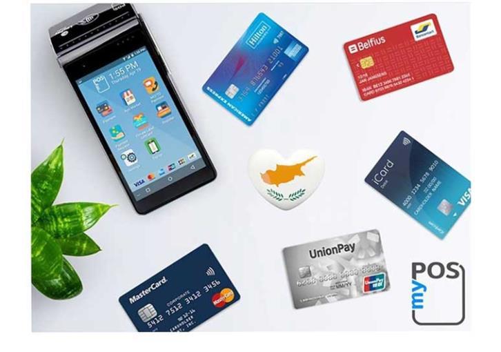 myPOS: Ολοκληρωμένη λύση αποδοχής καρτών